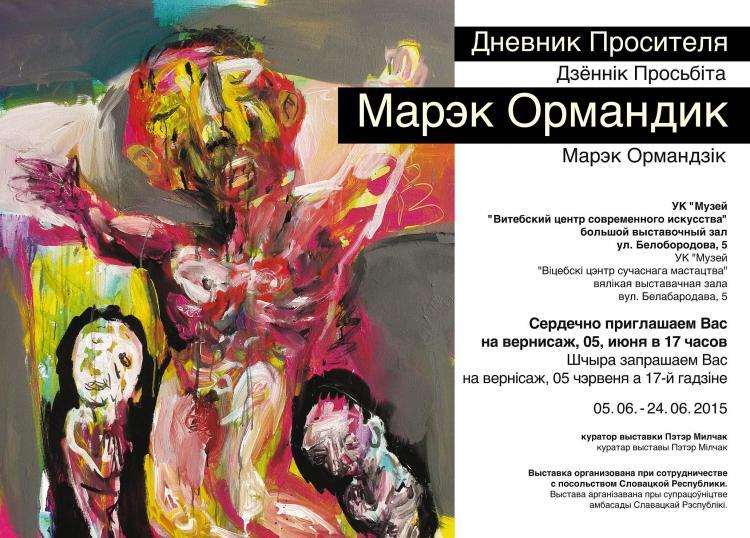 e pozvanka bielorusko
